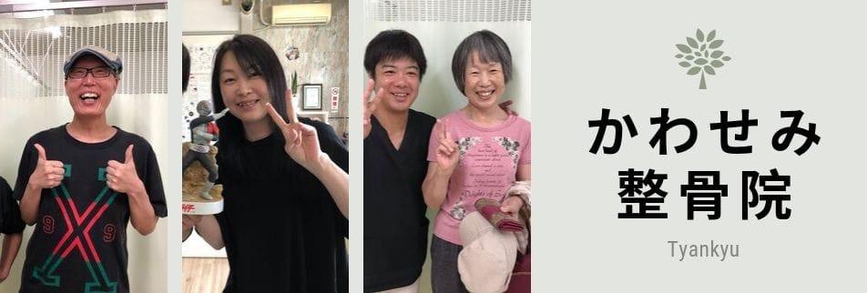 福岡県那珂川市のかわせみ整骨院